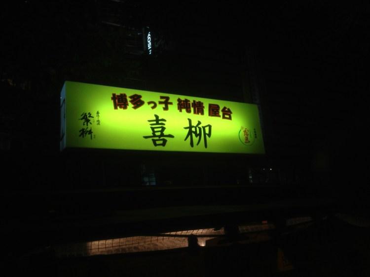 喜柳 — 福岡天神で屋台デビューしました!!