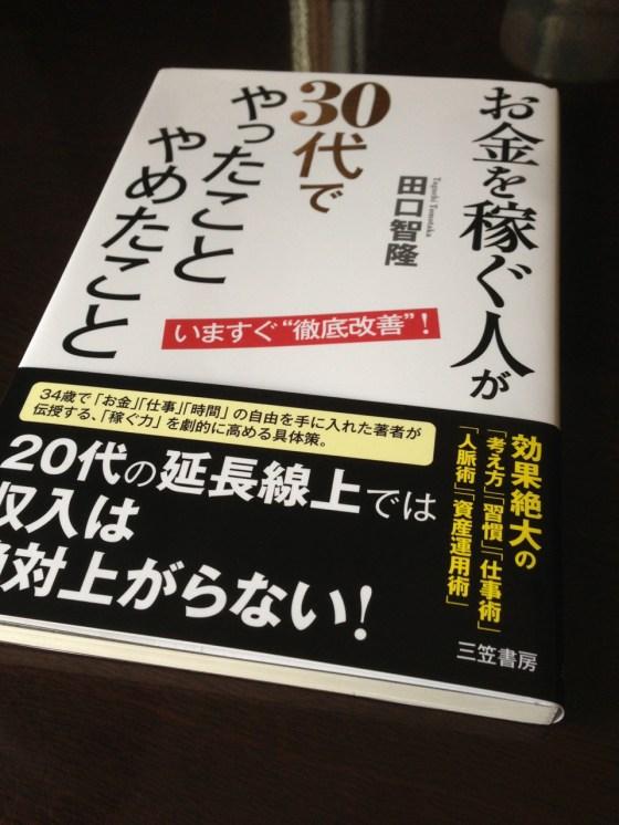 お金を稼ぐ人が30代でやったこと やめたこと by 田口智隆 — これぞ「お金を稼ぐ『自己啓発書』」だ!! [書評]