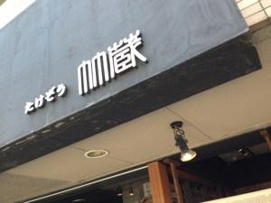 神戸 竹蔵 — Dpub 8 in 大阪 後夜祭が楽し美味しすぎた二週連続の訪問♪