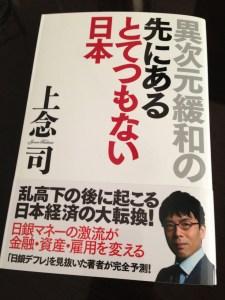 異次元緩和の先にある とてつもない日本 by 上念司 — 偏向報道に惑わされずに日本の未来を読み取ろう!!