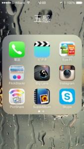 iOS 7がやってきた! iPhone 5を アップデートしてみた感想!!