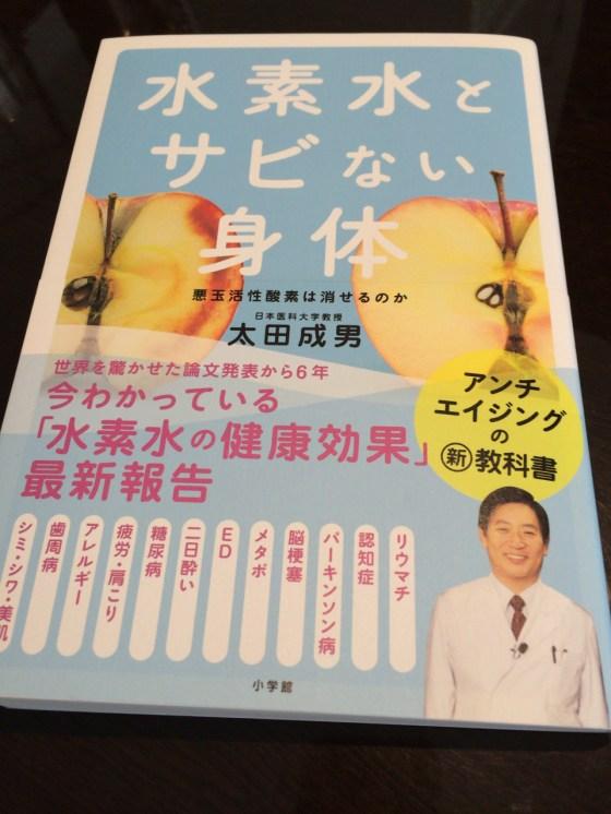 本当に 水素水 は カラダにいいのか? — 水素水とサビない身体 by 太田成男