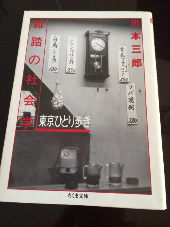 雑踏の社会学 by 川本三郎 —  東京 街歩きが好きだ