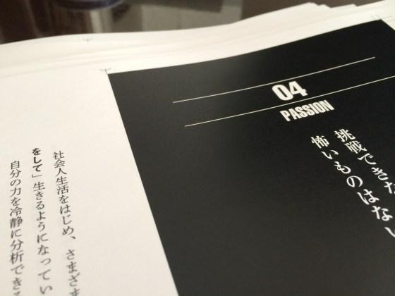次の本のゲラ到着とベティー・ブルー [日刊たちばな vol.5]