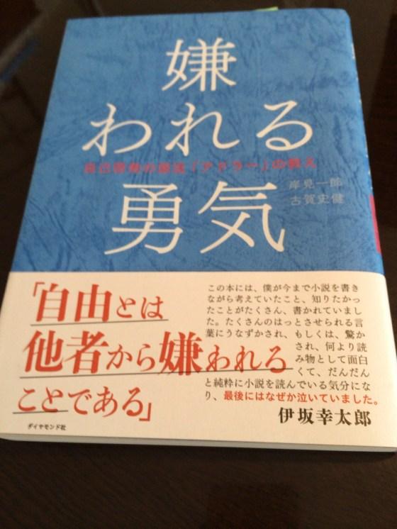 嫌われる勇気 by 岸見一郎  古賀史健 — 自由に生きるために持つべき「嫌われる勇気 」7つのポイント
