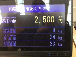 羽田空港で預けた荷物が24kgで追加料金を取られた件  [2014福岡・高知旅行記 その3]