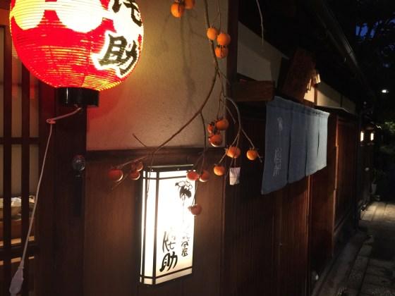 京都 祇園の夕暮れどきの散策が美しかった! [2014.10. 関西・岡山旅行記 その06]