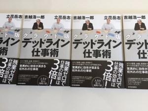 新刊「クラウド版 デッドライン仕事術」 本日発売です!電子版も同時発売!!
