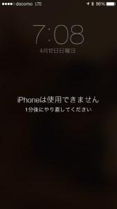 「iPhoneは使用できません 1分後にやり直してください」という画面が出っぱなしになった場合の脱出方法