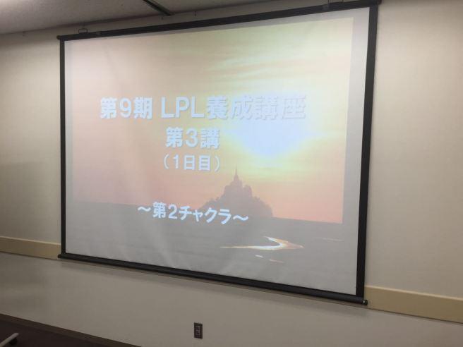 9期 LPL養成講座 第3講! キーワードは「アダルト・チルドレン」!今回もグループリーダー張り切って頑張りました!!