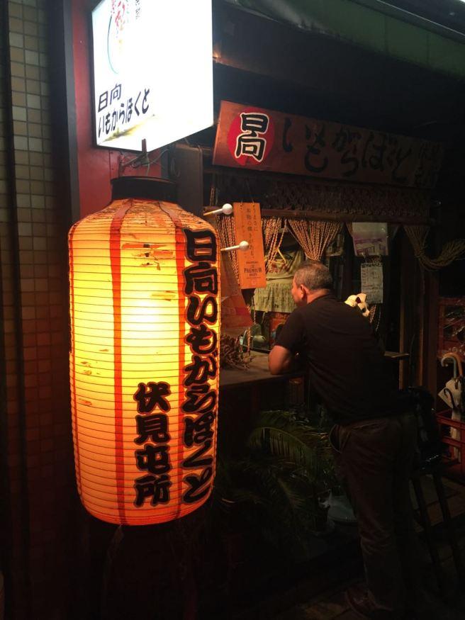 焼酎屋 日向 いもがらぼくと — 名古屋 伏見の渋い酒場でまったり二次会