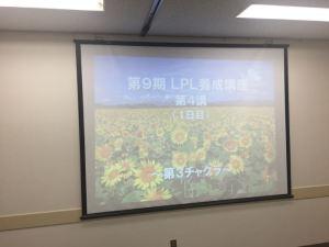 9期 LPL養成講座 第4講 受講しました!第3チャクラにはトゲがいっぱい刺さっていました!!