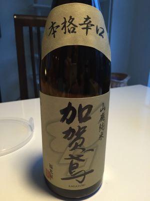 加賀鳶 山廃純米 本格辛口 — 金沢で大好きになった日本酒をおみやげに
