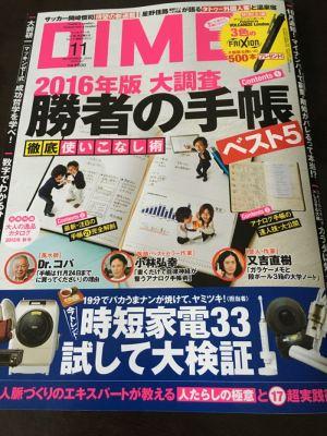 雑誌DIME 2015年11月号に インタビュー記事「ライフログアプリのススメ」掲載されてます!!