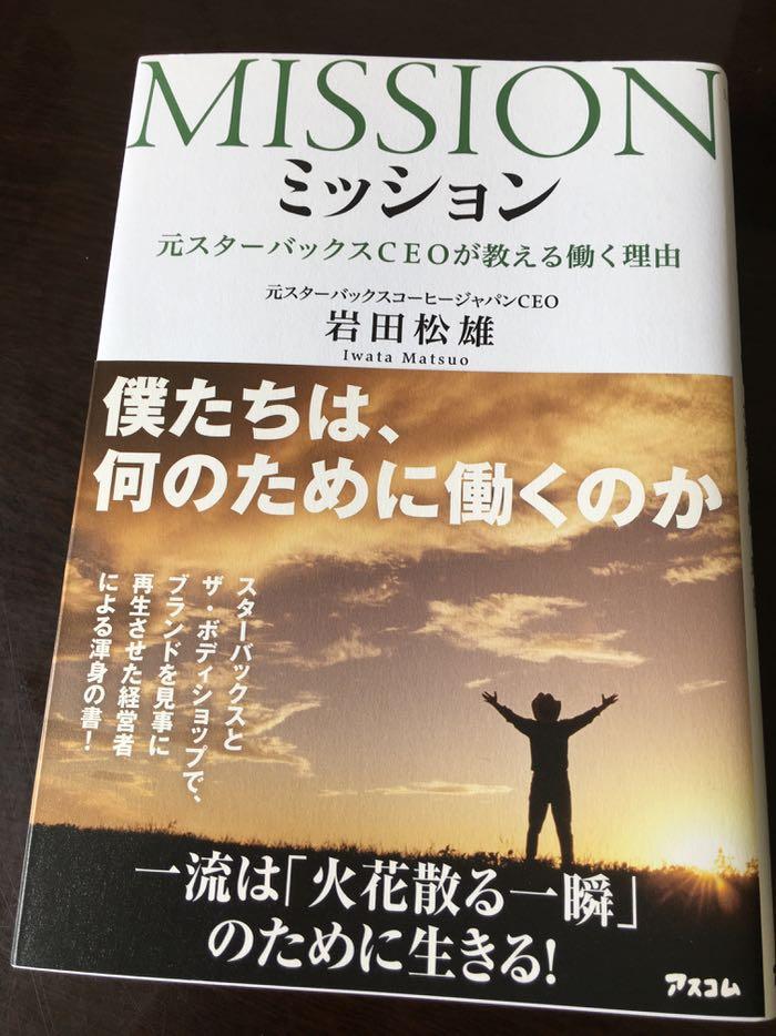 ミッション 元スターバックスCEOが教える働く理由 by 岩田松雄