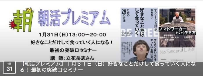 1/31(日)富山市で 朝活登壇 & プレミアムセミナー「好きなことだけして食っていく人になる!最初の突破口セミナー」開催します!