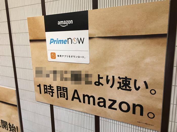 Amazon プライム ナウの駅看板が「ひどい!」「いや正しい!」と話題に
