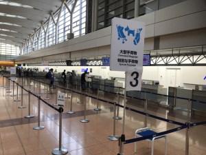 以前苦情を書いた ANA 羽田空港の 大形荷物預けカウンターが劇的に改善されていた!! 全日空本気出し過ぎ!! [2016年9月 北海道旅行記 その14]