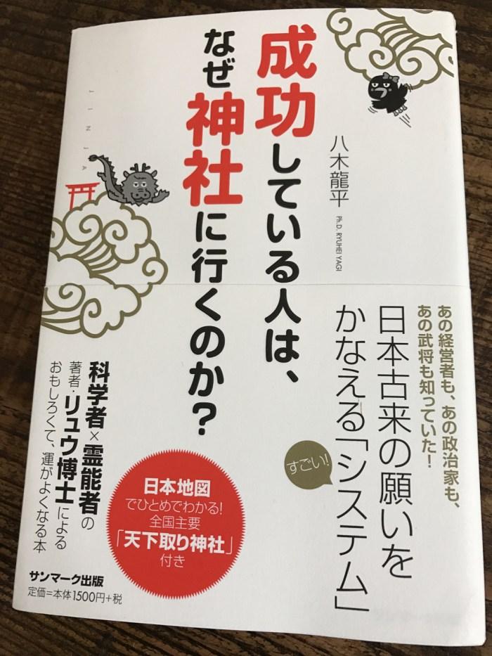 成功している人は、なぜ神社に行くのか? by 八木龍平 〜 神社は古来からの日本人の集合意識の塊だった!! [書評]