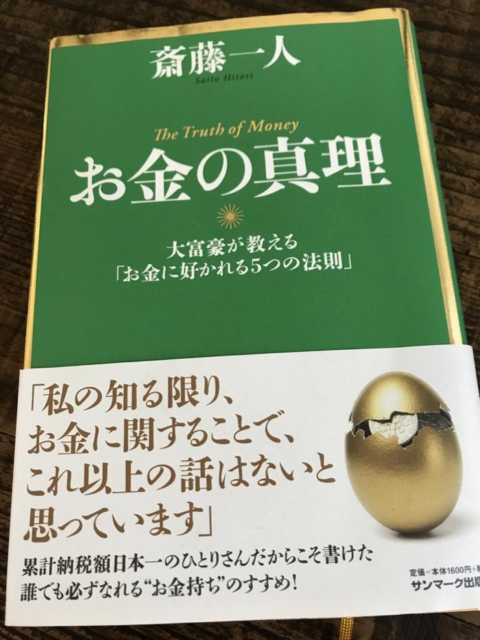 お金の真理 by 斎藤一人 〜 大富豪が教える「お金に好かれる5つの法則」 [書評]