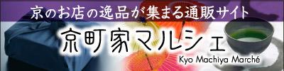 """「京町屋マルシェ」"""" border="""