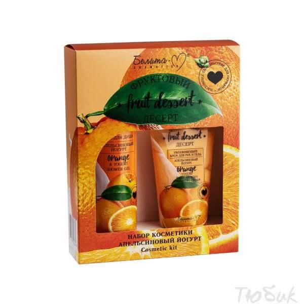 Набор косметики апельсиновый йогурт