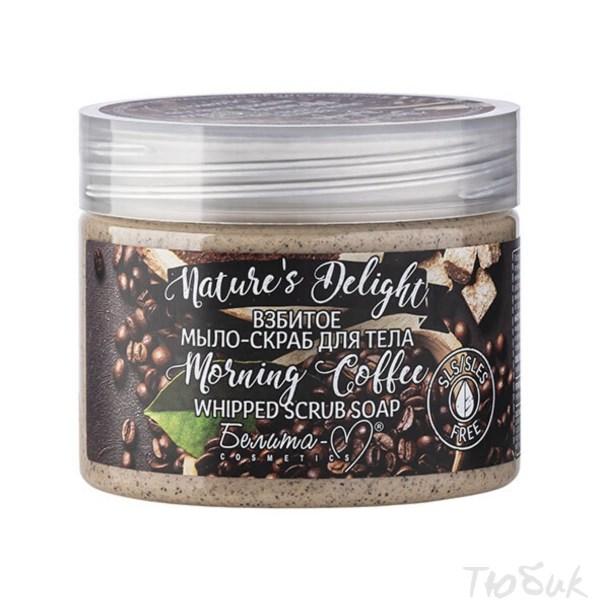 Взбитое мыло-скраб для тела morning coffee
