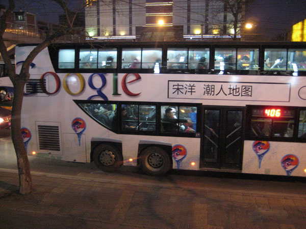 googlechinaservidores2