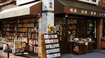 Jinbo-Cho, la Ciudad de los Libros de Tokio