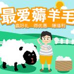 薅羊毛过往记录