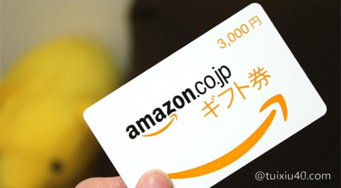 AMAZON省钱秘籍3(现金券最大折扣10%)