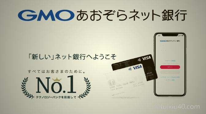 GMO银行——日本网络银行中的新锐