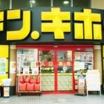 majica信用卡——激安殿堂Donki购物必备!