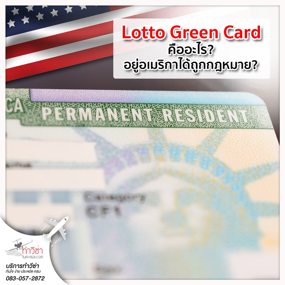 Lotto Green Card