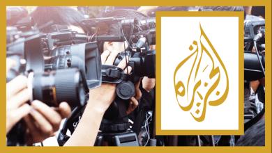 Photo of قائمة الدورات المجانية المقدمة من معهد الجزيرة للإعلام