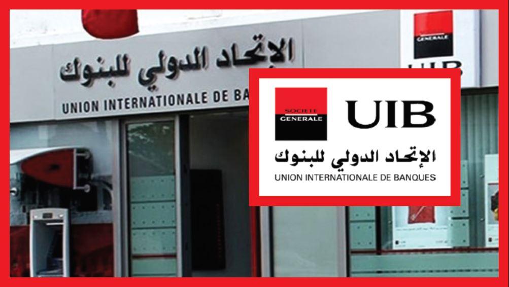 P0059 Union Internationale de Banques ينتدب أعوان و إطارات من مختلف الإختصاصات