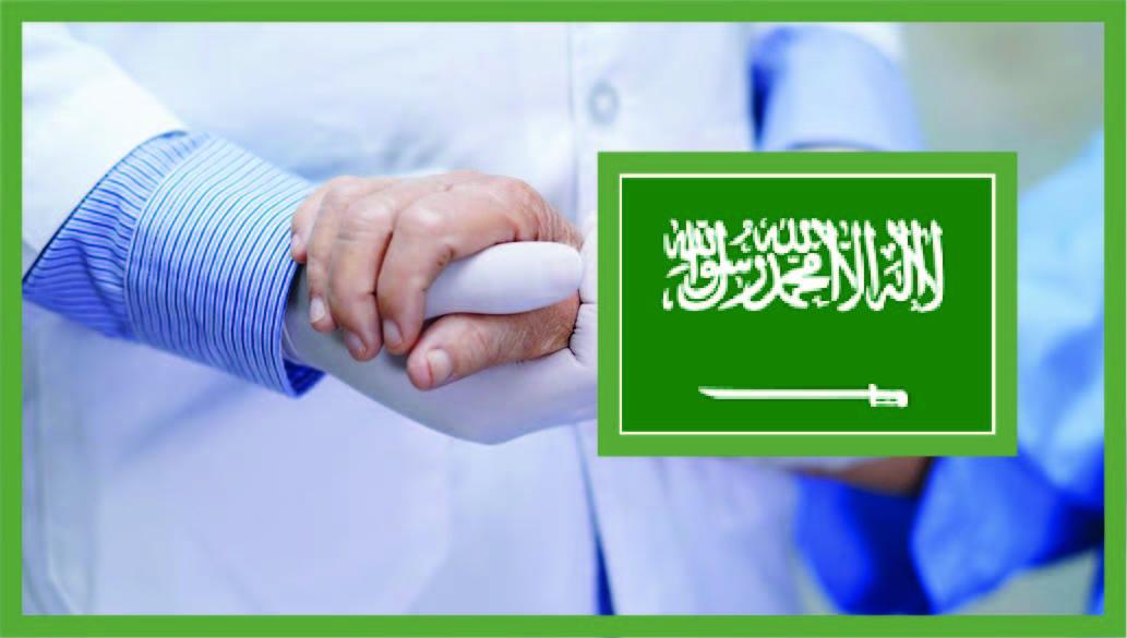 P0118 المملكة العربية السعودية : انتداب ممرضات وقوابل من تونس