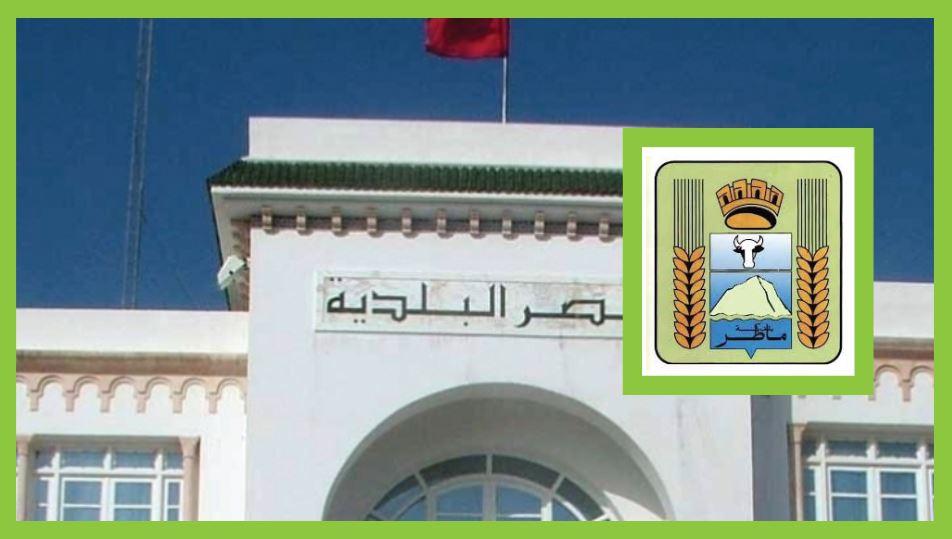 P0134 بلدية ماطر تفتح مناظرة خارجية لإنتداب عديد الأعوان