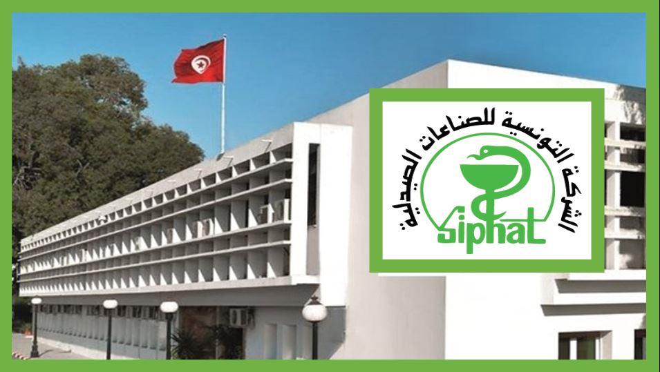 P0146 مناظرة انتداب بالشركة التونسية للصناعات الصيدلية SIPHAT