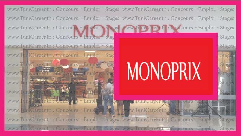 P0171 كيفية إيجاد عمل بمغازة مونوبري براتب جيد