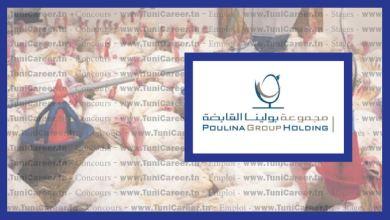 Photo of انتدابات بمجموعة بولينا القابضة