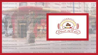 P0207 انتداب عديد الأعوان بفروع مغازات بن قايد حسين - TuniCareer.tn Offres d'Emploi