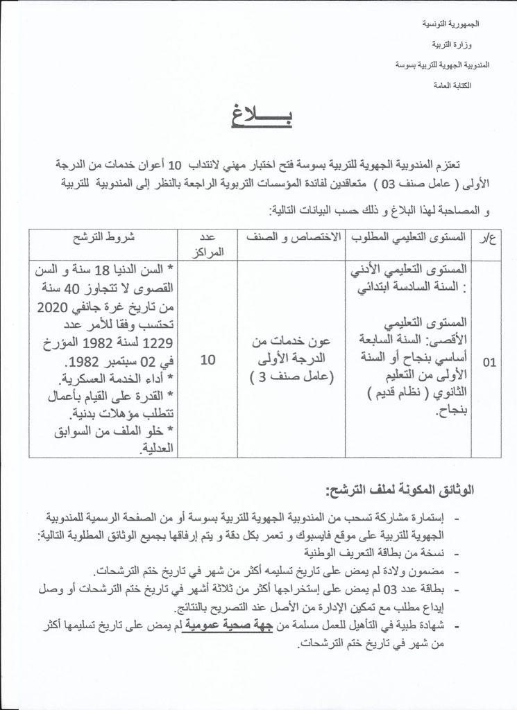 إنتدابات وزارة التربية