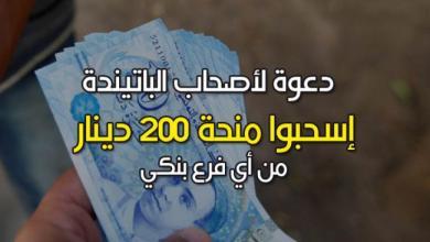 Photo of دعوة لأصحاب الباتيندة : اسحبوا منحة 200 دينار من اي فرع بنكي