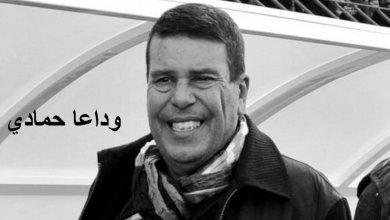 Photo of اطلاق اسم حمادي العقربي على ملعب رادس