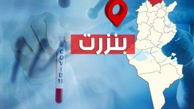 Photo of بنزرت: حالة اصابة جديدة بكورونا في ماطر