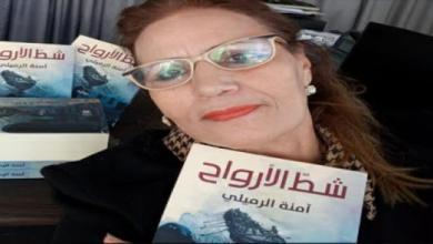 سرقة منزل الكاتبة آمنة الرميلي وحرق مكتبتها ووثائقها العلمية