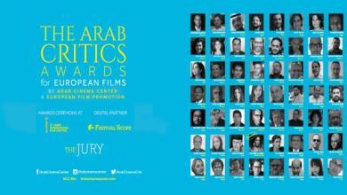 من بينهم تونسيتان.. 14 ناقدا ينضمون للجنة تحكيم جوائز النقاد العرب للأفلام الأوروبية