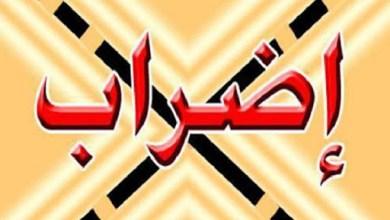 "Photo of (إضراب بيومين) – التونسيون بلا أخبار من ""وات"" ومن الإذاعة والتلفزة والمكلفين بالإعلام.."