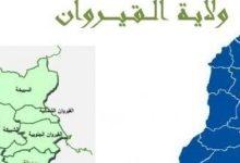 Photo of بعد فرض الحجر الشامل: ولاية القيروان تعلن عن جملة من الإجراءات